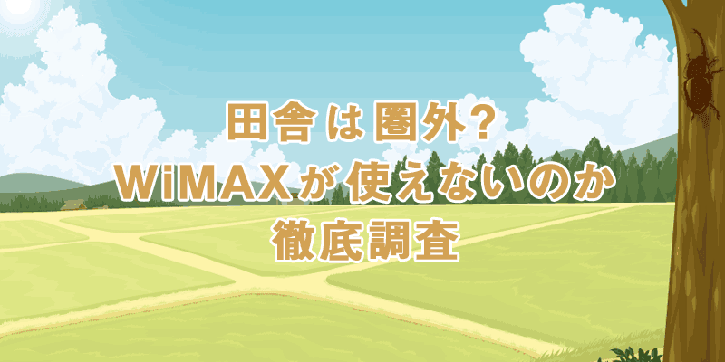 WiMAX 田舎 圏外 使えない
