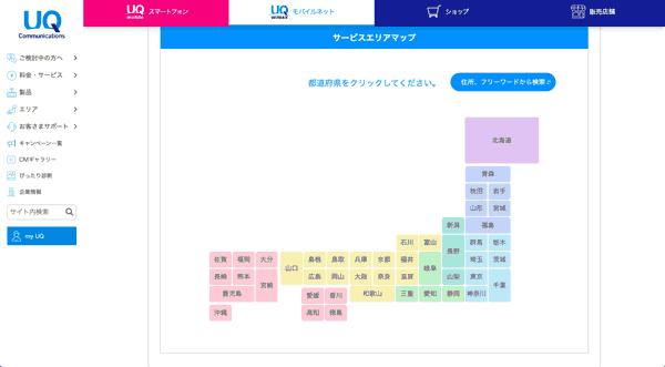 WiMAX UQ マップ