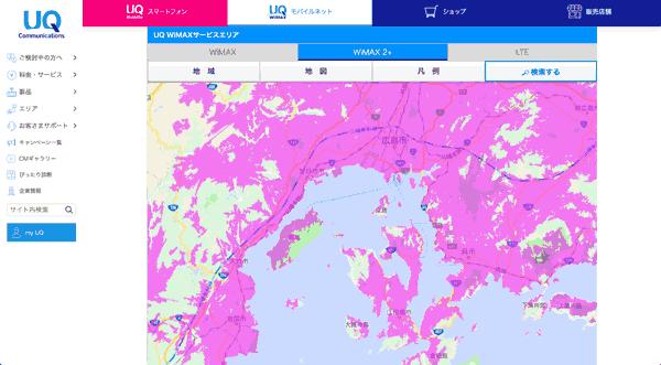 WiMAX 田舎 中国地方