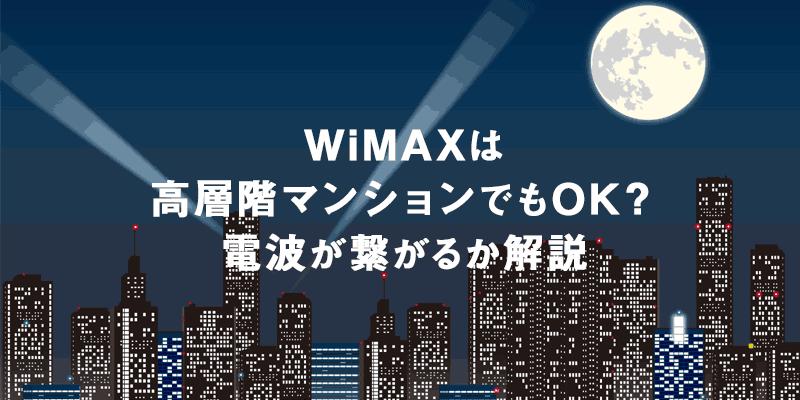 WiMAX マンション 高層階 電波
