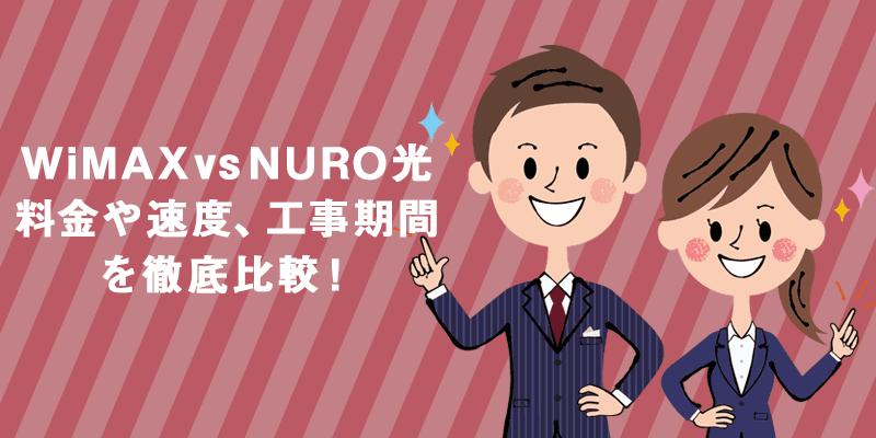 WiMAX nuro光 料金 比較