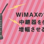 WiMAX 中継器 増幅 電波
