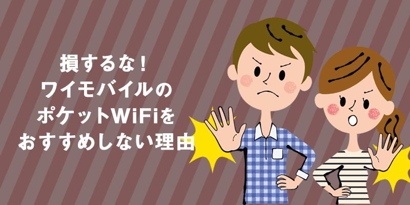 Y!mobile ワイモバイル ポケットWiFi おすすめしない