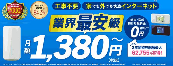 カシモ WiMAX 最安 安い 最安値