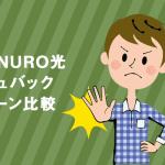 NURO光 キャッシュバック キャンペーン 比較