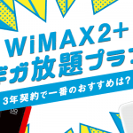 WiMAX ギガ放題プラン 3年契約