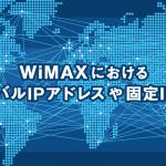 WiMAX 固定ip グローバルipアドレス