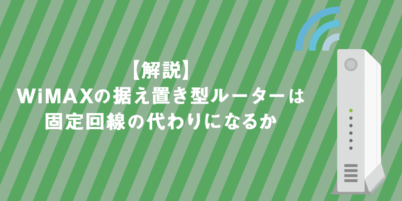WiMAX 据え置き ルーター 固定回線