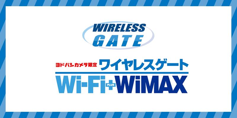 WiMAX ヨドバシカメラ ワイヤレスゲート