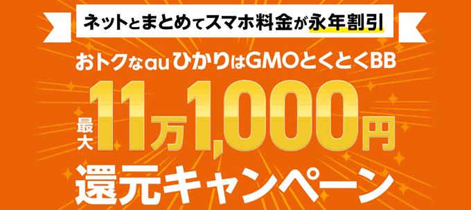 auひかり GMOとくとくBB キャンペーン