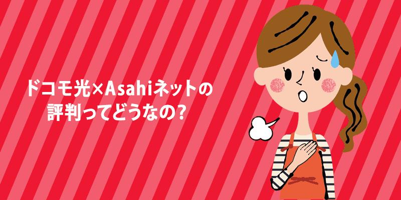 ドコモ光 Asahiネット
