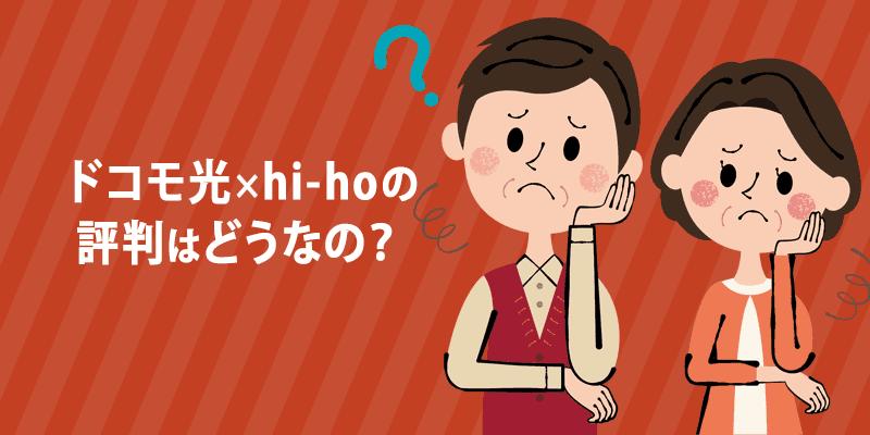 ドコモ光 hi-ho