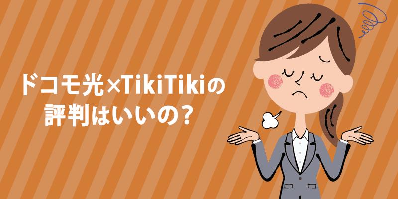 ドコモ光 TiKiTiKi