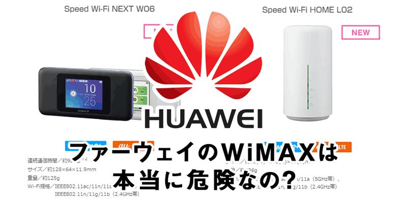 Huawei WiMAX アプリ 大丈夫