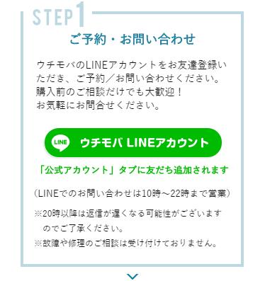ウチモバ 契約 流れ LINE