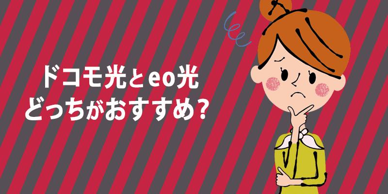 ドコモ光 eo光