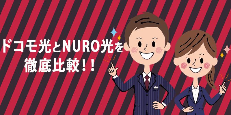 ドコモ光 NURO光