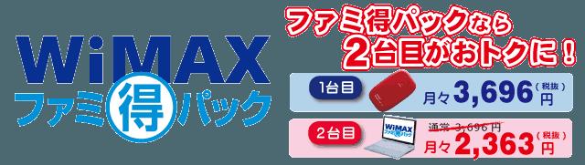 WiMAX ファミ得パック