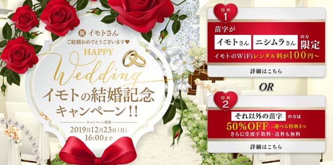 イモトのWiFi 結婚記念キャンペーン