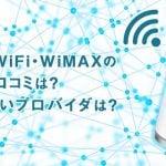 置くだけWiFi WiMAX 安い 口コミ