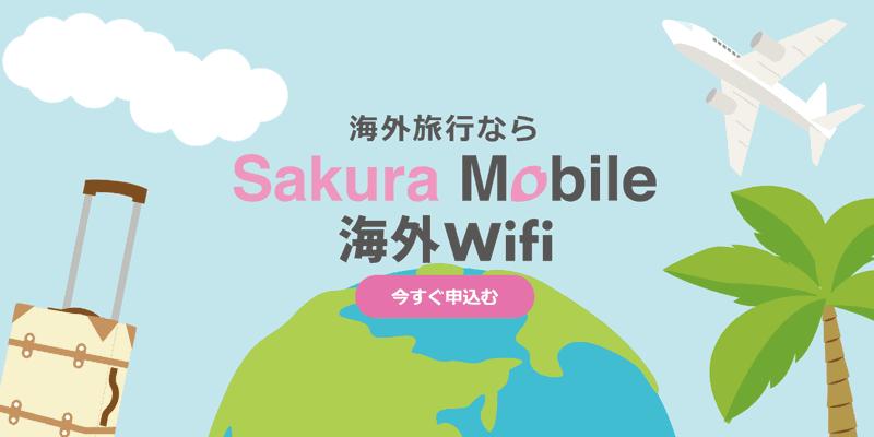 Sakura Mobile 海外 WiFi