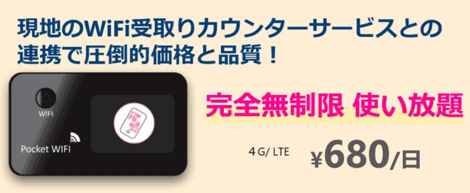 Sakura Mobile 海外 WiFi 料金