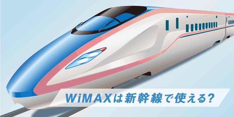 WiMAX 新幹線 公共 WiFi 繋がらない