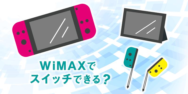 WiMAX スイッチ Switch スプラトゥーン スマブラ