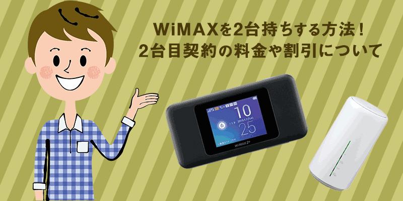 WiMAX 2台持ち 2台 契約