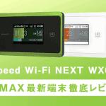 WX06 評判 レビュー 最新端末