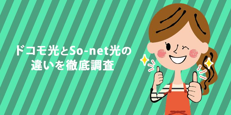 ドコモ光 So-net光 違い