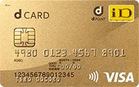 ドコモ光 カード