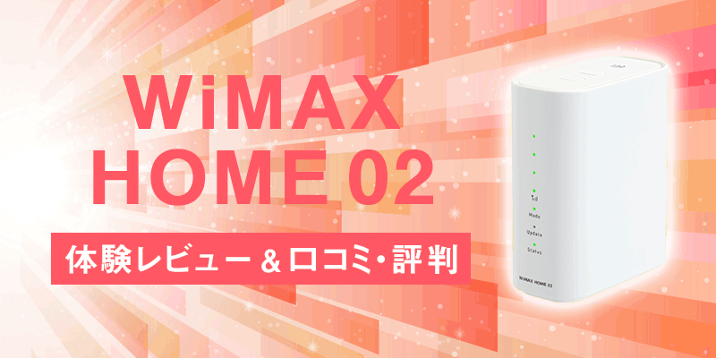 WiMAX HOME02 評判 口コミ