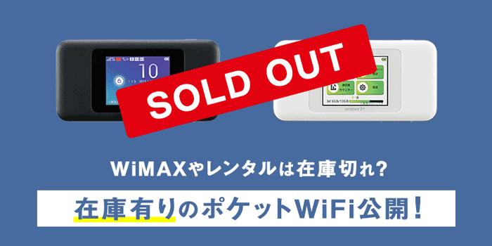 ポケットWiFi WiMAX 在庫切れ