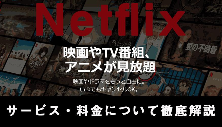 Netflix 料金