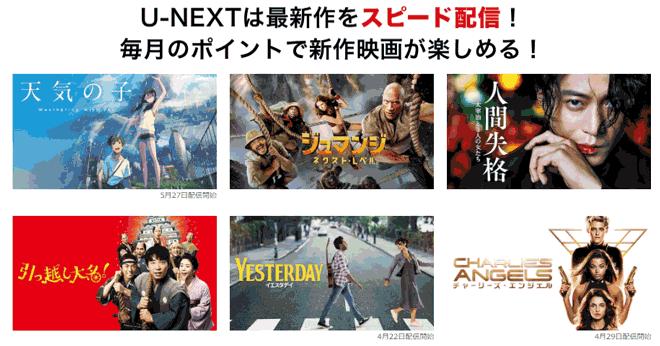 U-NEXT サービス内容